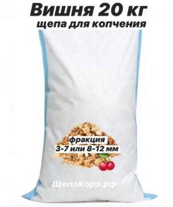 Щепа вишневая в мешках 20 кг