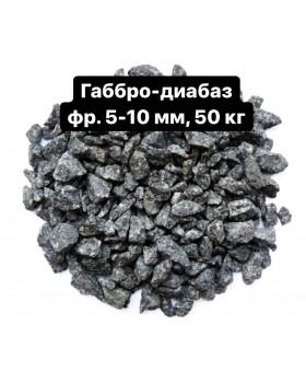 Габбро-диабаз черный 5-10 мм, 50 кг