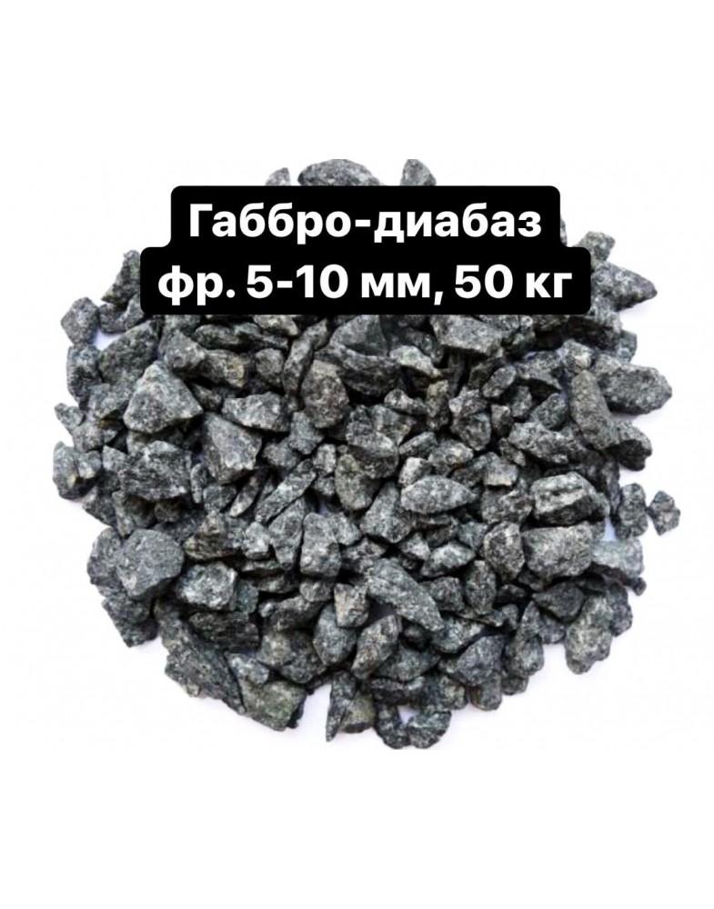 Габбро-диабаз 5-10 мм 50 кг