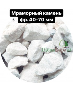 Мраморный камень белый, фр 40-70 мм, 25 кг