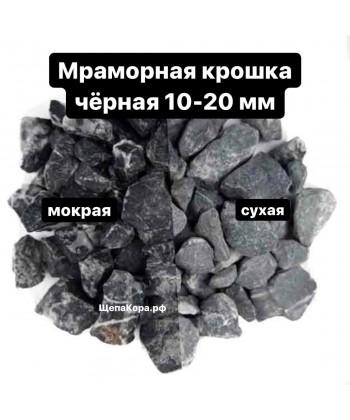 Черная мраморная крошка, 10-20 мм, 50 кг