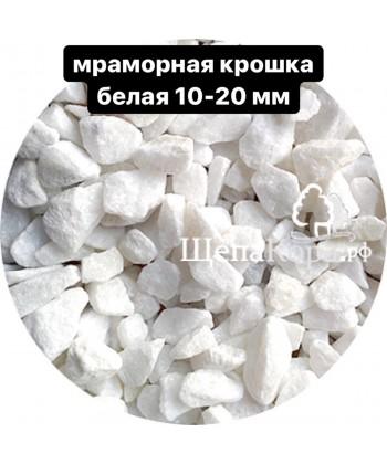 Белая мраморная крошка, 10-20 мм