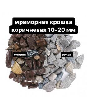 Коричневая мраморная крошка, 10-20 мм, 50 кг
