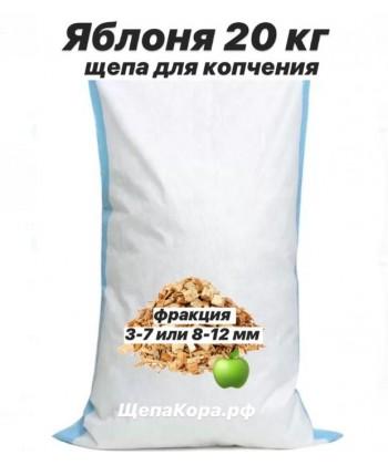Щепа яблони в мешках 20 кг