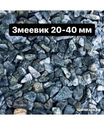 Змеевик, фр 20-40 мм