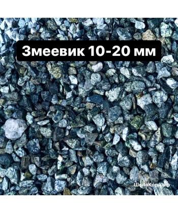 Змеевик, фр 10-20 мм