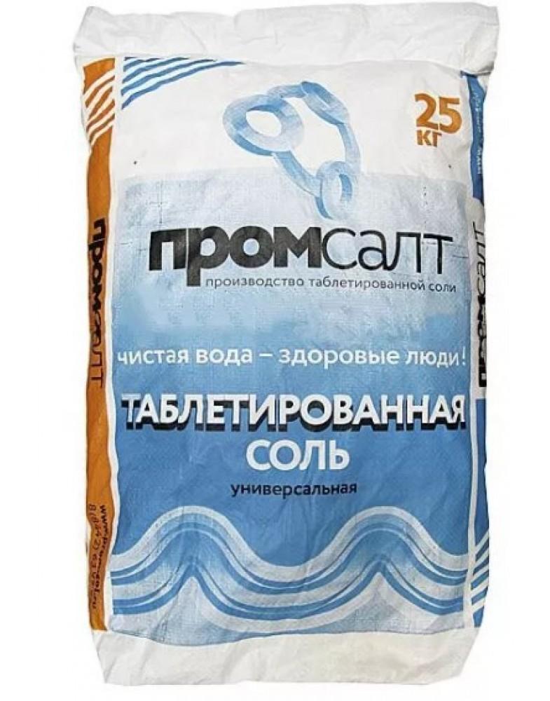 Таблетированная соль ПромСалт
