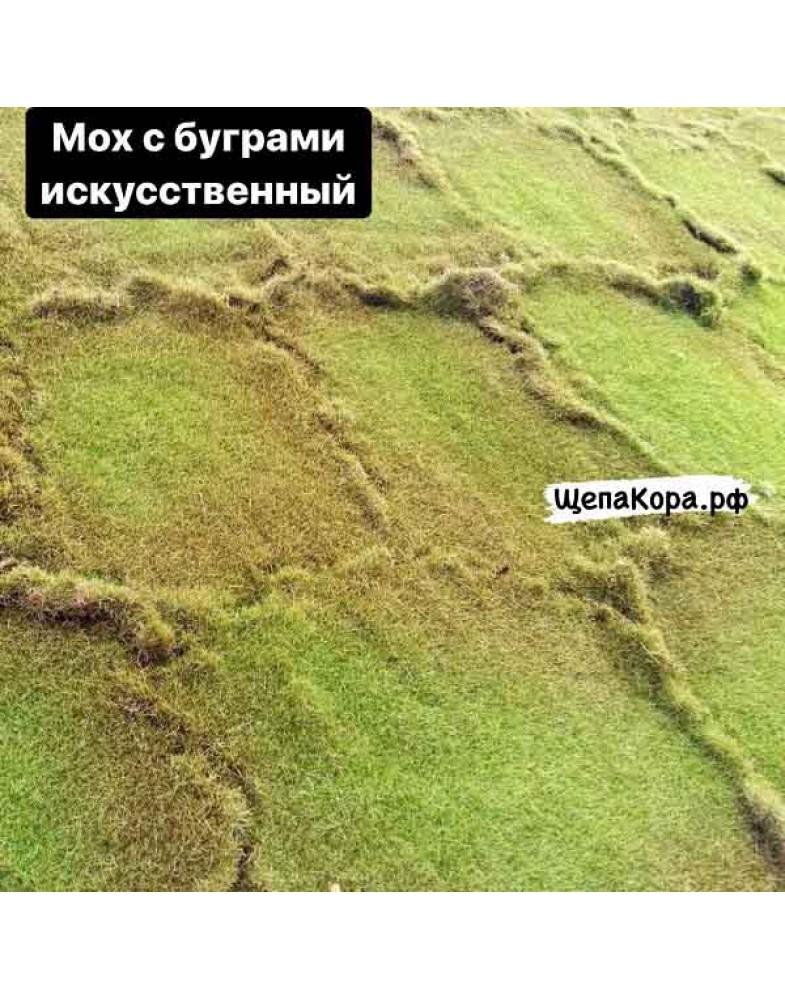 Искусственный мох с буграми