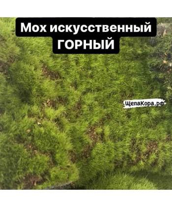 Искусственный горный мох