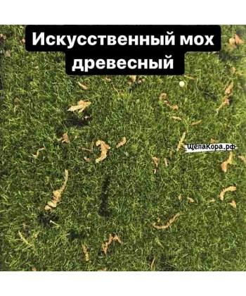 Искусственный мох древесный