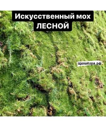 Искусственный мох лесной