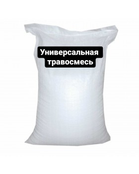 Травосмесь универсальная, 1 кг