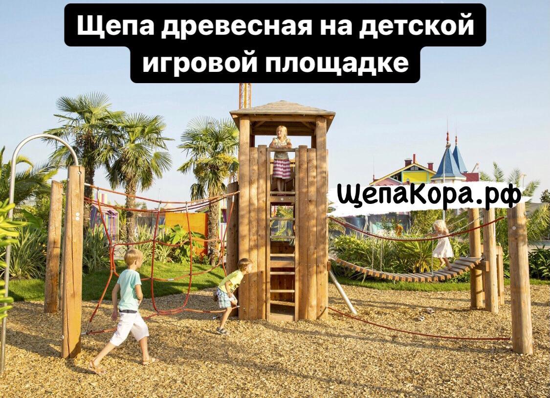 щепа на детской площадке