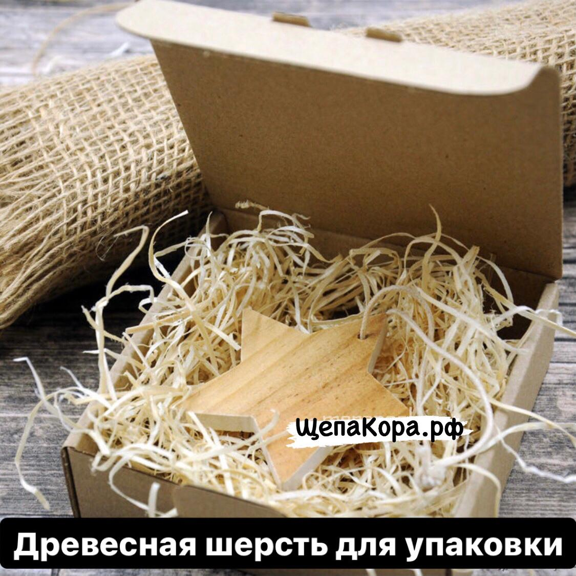 древесная шерсть для упаковки