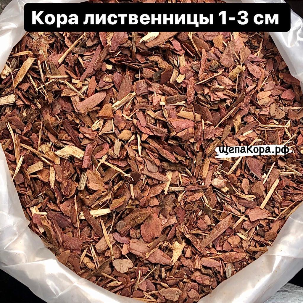 мульча коры лиственницы 1-3 см