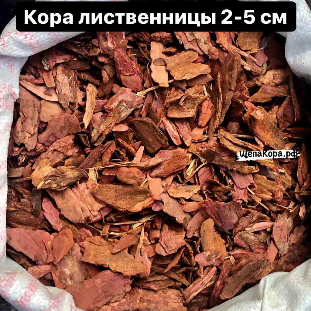 мульча коры лиственницы 2-5 см 60 л