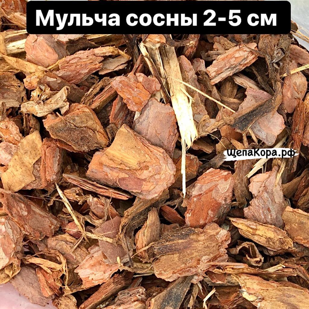 мульча кора сосны 2-5 см