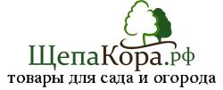 Магазин ЩепаКора.рф ✅ 8 (495) 664-40-39 Товары для садоводов и ландшафта! ⭐⭐⭐⭐⭐